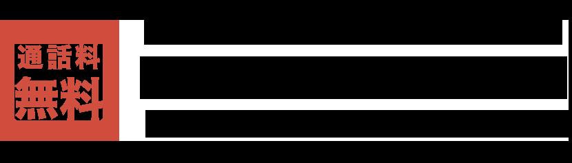 カスタマーセンター