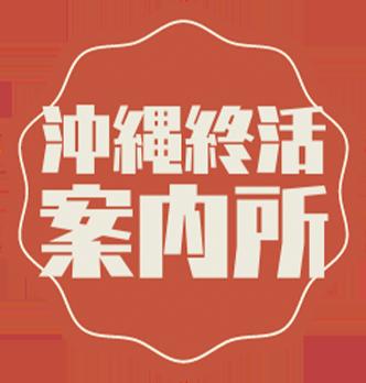 沖縄終活のロゴです